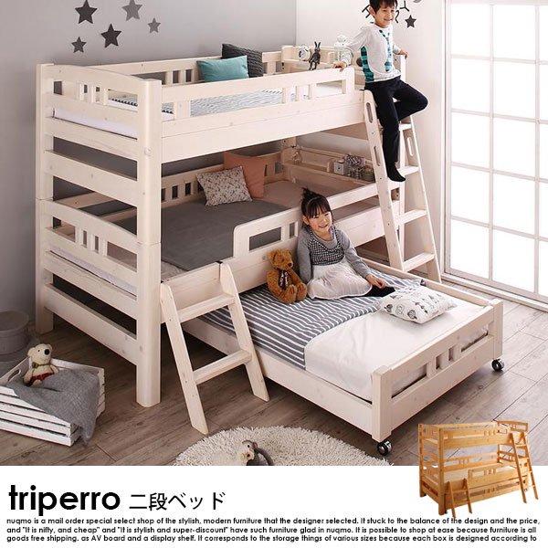 ロータイプ収納式3段ベッド triperro【トリペロ】の商品写真大