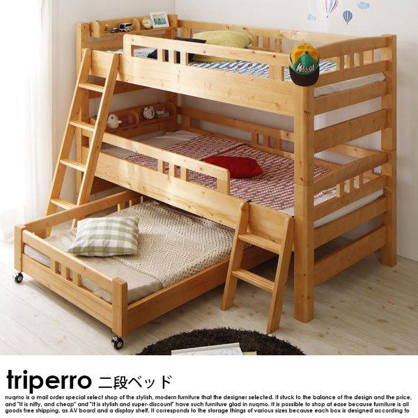 ロータイプ収納式3段ベッド triperro【トリペロ】の商品写真その1