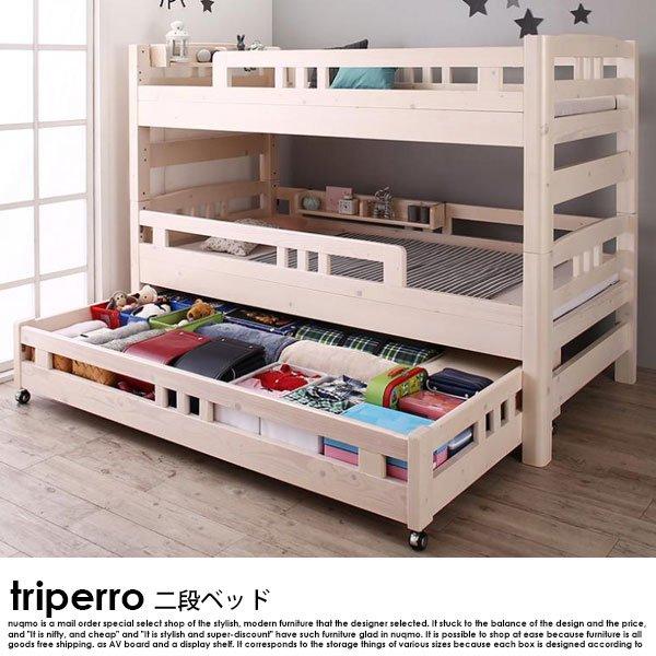 ロータイプ収納式3段ベッド triperro【トリペロ】 の商品写真その2