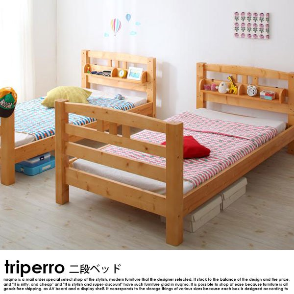 ロータイプ収納式3段ベッド triperro【トリペロ】 の商品写真その3