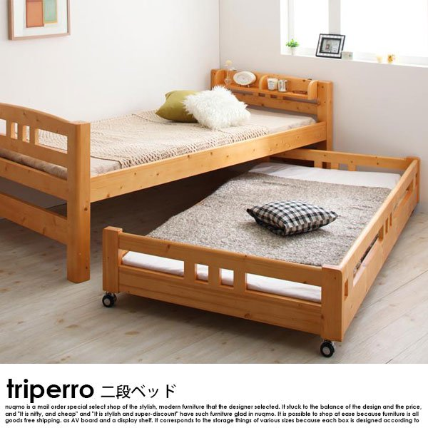 ロータイプ収納式3段ベッド triperro【トリペロ】 の商品写真その4