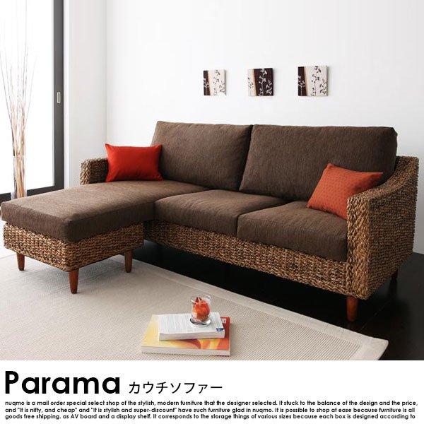 アバカシリーズ アジアンカウチソファ Parama【パラマ】の商品写真大