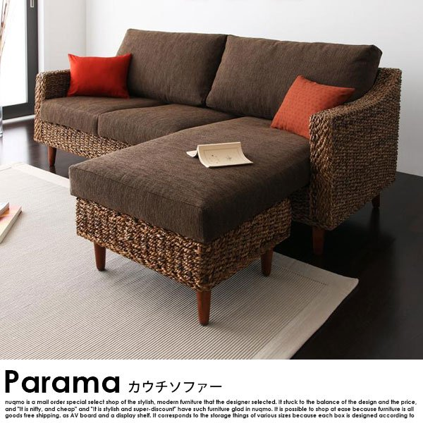 アバカシリーズ アジアンカウチソファ Parama【パラマ】の商品写真その1
