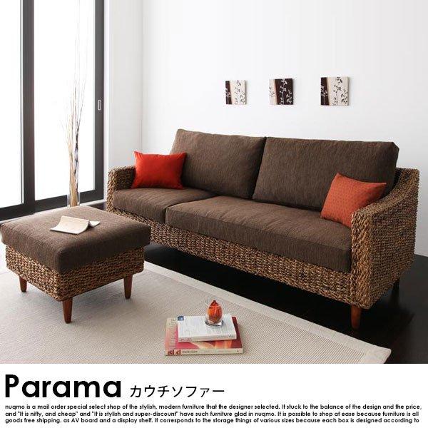 アバカシリーズ アジアンカウチソファ Parama【パラマ】 の商品写真その2