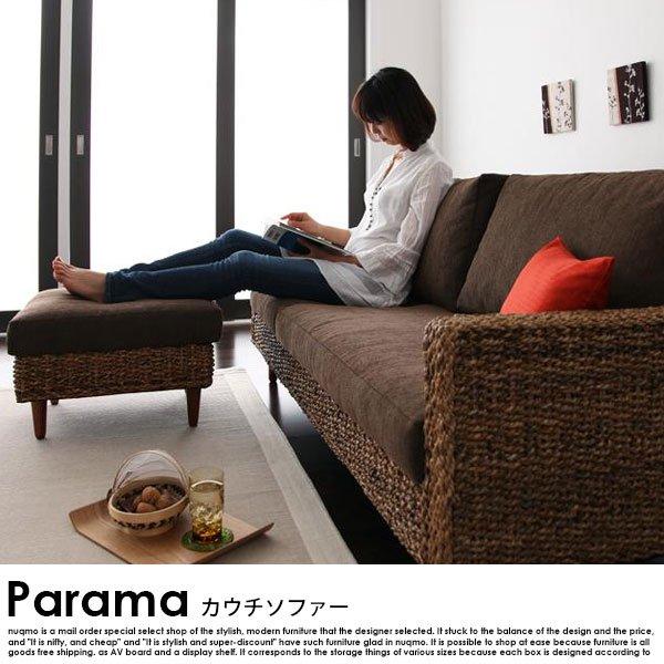アバカシリーズ アジアンカウチソファ Parama【パラマ】 の商品写真その3