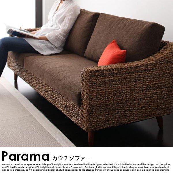 アバカシリーズ アジアンカウチソファ Parama【パラマ】 の商品写真その4
