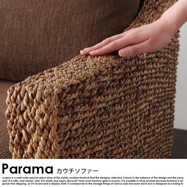 アバカシリーズ アジアンカウチソファ Parama【パラマ】 の商品写真その5