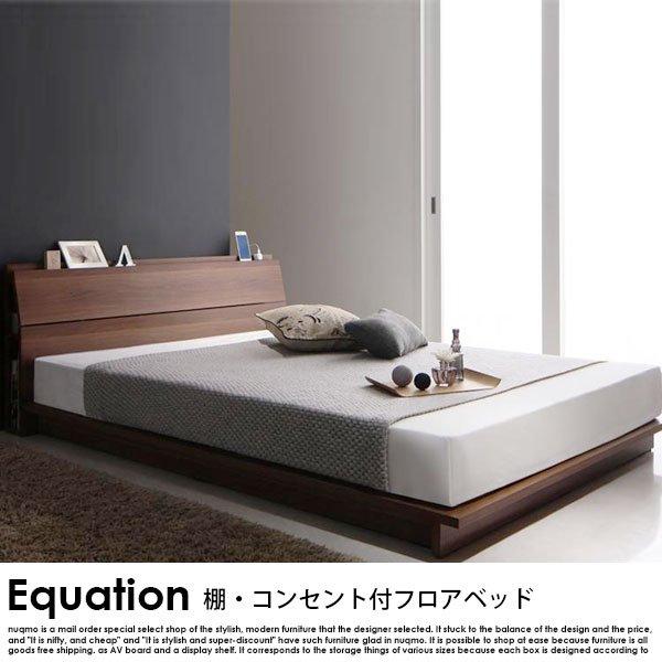 フロアベッド Equation【エクアシオン】スタンダードボンネルコイルマットレス付 ダブルの商品写真大