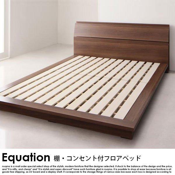 フロアベッド Equation【エクアシオン】ボンネルコイルハードマットレス付 ダブル の商品写真その4