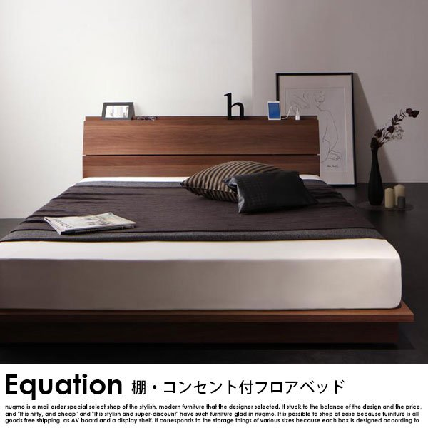 フロアベッド Equation【エクアシオン】ポケットコイルレギュラーマットレス付 ダブルの商品写真
