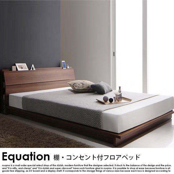 フロアベッド Equation【エクアシオン】国産ポケットコイルマットレス付 セミダブルの商品写真大