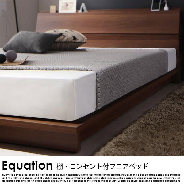 フロアベッド Equation【エクアシオン】国産カバーポケットコイルマットレス付 セミダブル の商品写真その5