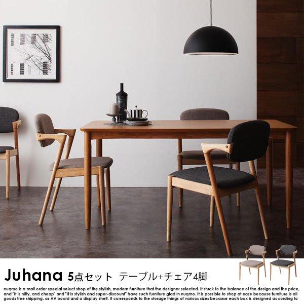 北欧モダンデザインダイニング Juhana【ユハナ】5点セット【送料無料・代引不可】
