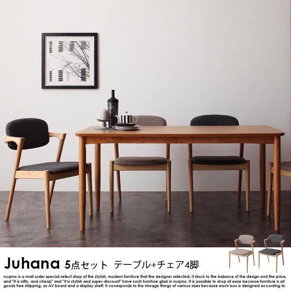 北欧モダンデザインダイニング Juhana【ユハナ】5点セット【沖縄・離島も送料無料】の商品写真