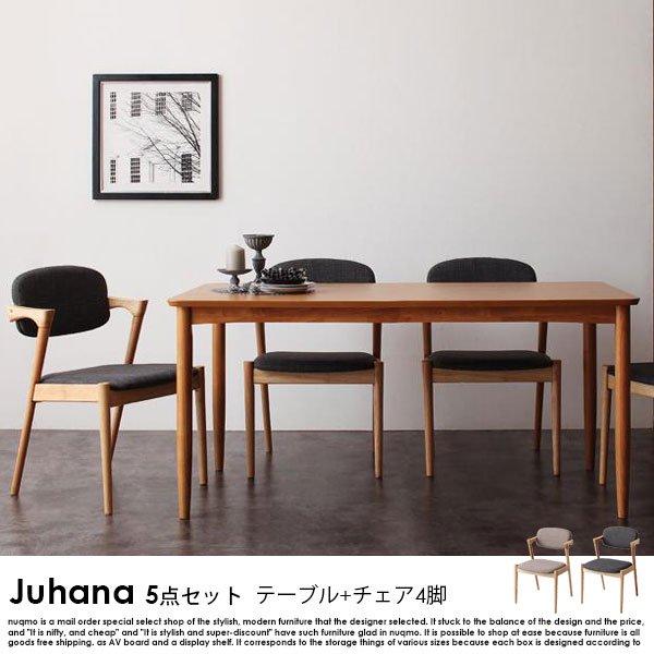 北欧モダンデザインダイニング Juhana【ユハナ】5点セット【沖縄・離島も送料無料】 の商品写真その2