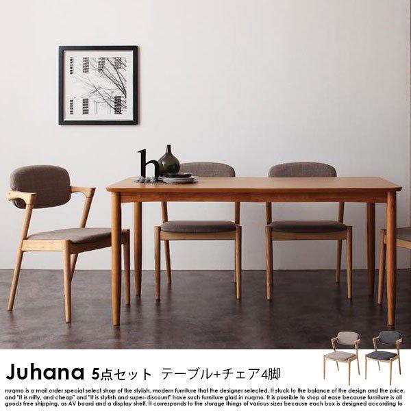 北欧モダンデザインダイニング Juhana【ユハナ】5点セット【沖縄・離島も送料無料】 の商品写真その3