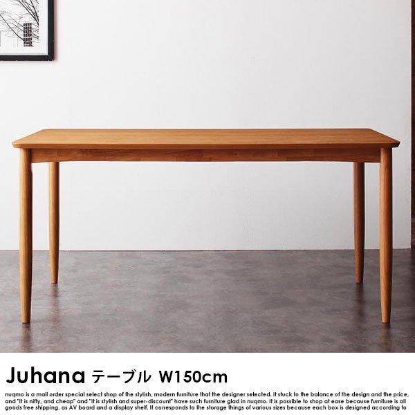 北欧モダンデザインダイニング Juhana【ユハナ】テーブル幅150【沖縄・離島も送料無料】の商品写真大