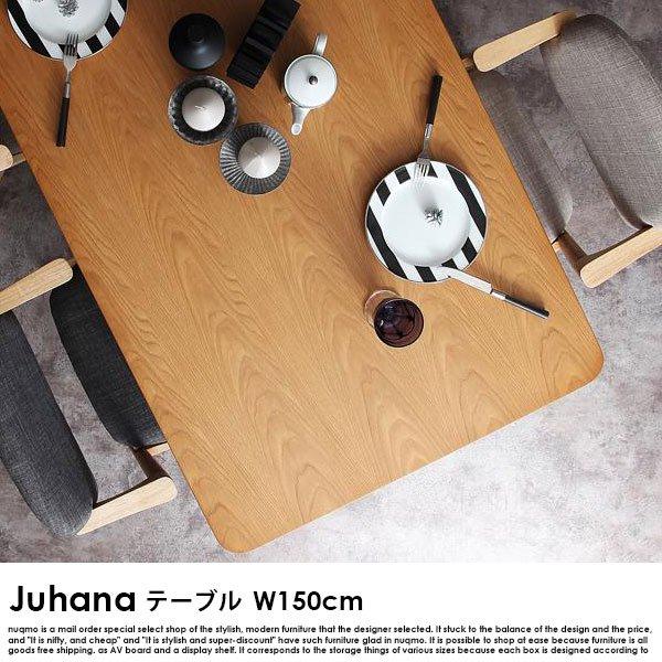 北欧モダンデザインダイニング Juhana【ユハナ】テーブル幅150【沖縄・離島も送料無料】の商品写真