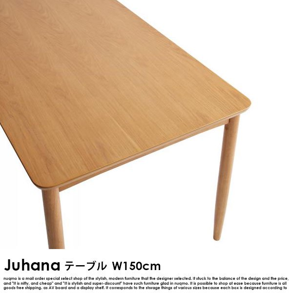 北欧モダンデザインダイニング Juhana【ユハナ】テーブル幅150【沖縄・離島も送料無料】 の商品写真その2