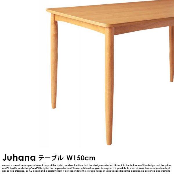 北欧モダンデザインダイニング Juhana【ユハナ】テーブル幅150【沖縄・離島も送料無料】 の商品写真その3