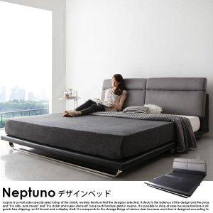 北欧ベッド モダンレザーローベッド Neptuno【ネプトゥーノ】フレームのみ ダブル