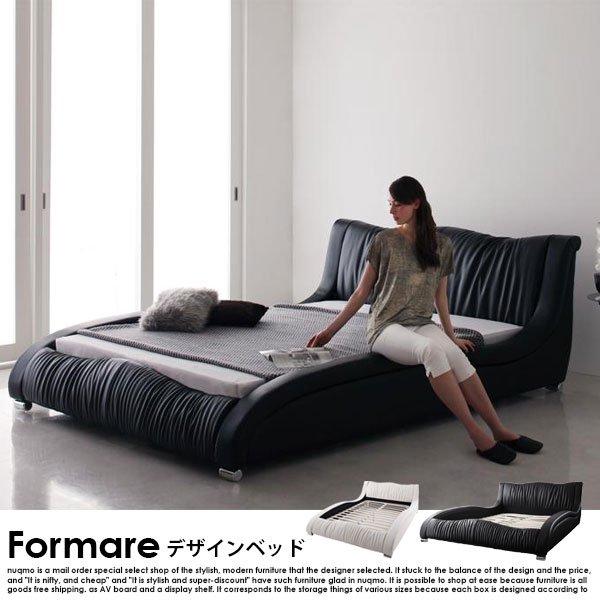日本サイズ モダンレザーベッド Formare【フォルマーレ】フレームのみ セミダブルの商品写真大