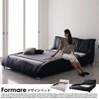 日本サイズ モダンレザーベッド Formare【フォルマーレ】フレームのみ セミダブル
