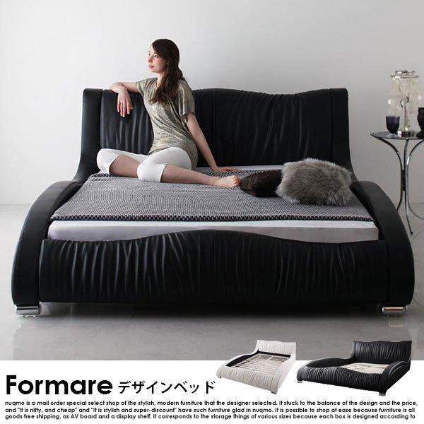 日本サイズ モダンレザーベッド Formare【フォルマーレ】フレームのみ ダブルの商品写真大