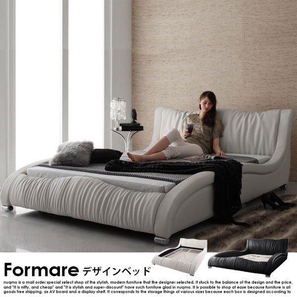 日本サイズ モダンレザーベッド Formare【フォルマーレ】スタンダードボンネルコイルマットレス付 セミダブルの商品写真その1