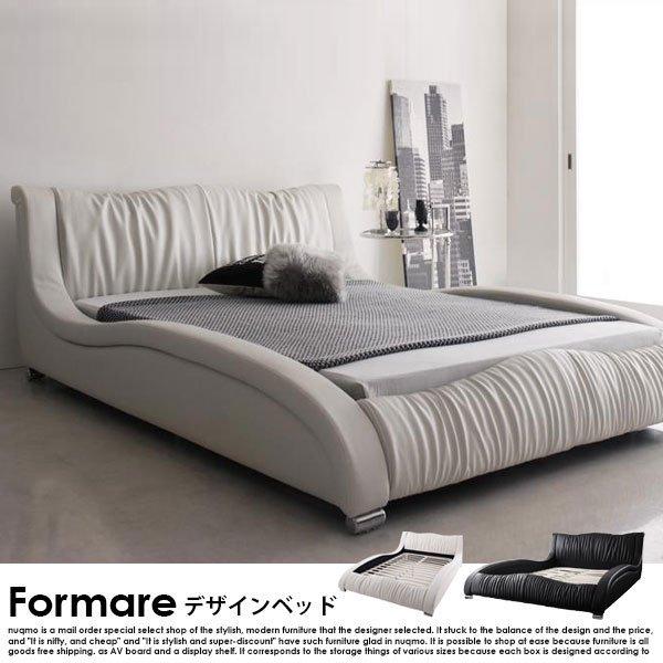日本サイズ モダンレザーベッド Formare【フォルマーレ】スタンダードボンネルコイルマットレス付 セミダブル の商品写真その4