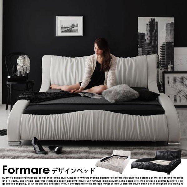 日本サイズ モダンレザーベッド Formare【フォルマーレ】プレミアムポケットコイルマットレス付 ダブルの商品写真その1