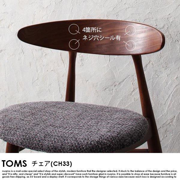 北欧デザイナーズダイニング TOMS【トムズ】5点セット(テーブル+チェアA×4)【沖縄・離島も送料無料】の商品写真その1