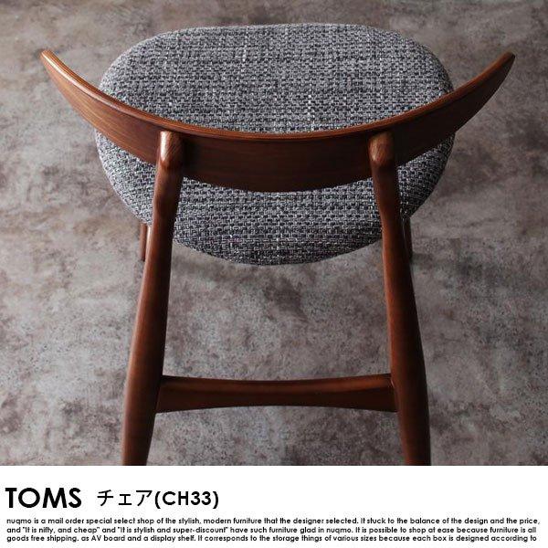 北欧デザイナーズダイニング TOMS【トムズ】5点セット(テーブル+チェアA×4)【沖縄・離島も送料無料】 の商品写真その3