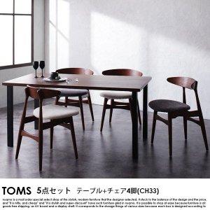 北欧デザイナーズダイニング TOMS【トムズ】5点セット(テーブル+チェアA×4)【沖縄・離島も送料無料】の商品写真