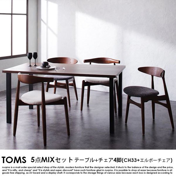 北欧デザイナーズダイニング TOMS【トムズ】5点チェアミックス(テーブル、チェアA×2、チェアB×2)【沖縄・離島も送料無料】の商品写真大