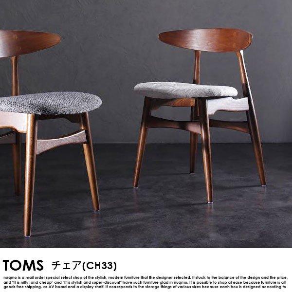 北欧デザイナーズダイニング TOMS【トムズ】5点チェアミックス(テーブル、チェアA×2、チェアB×2)【沖縄・離島も送料無料】の商品写真その1