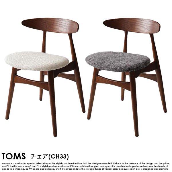 北欧デザイナーズダイニング TOMS【トムズ】5点チェアミックス(テーブル、チェアA×2、チェアB×2)【沖縄・離島も送料無料】 の商品写真その4
