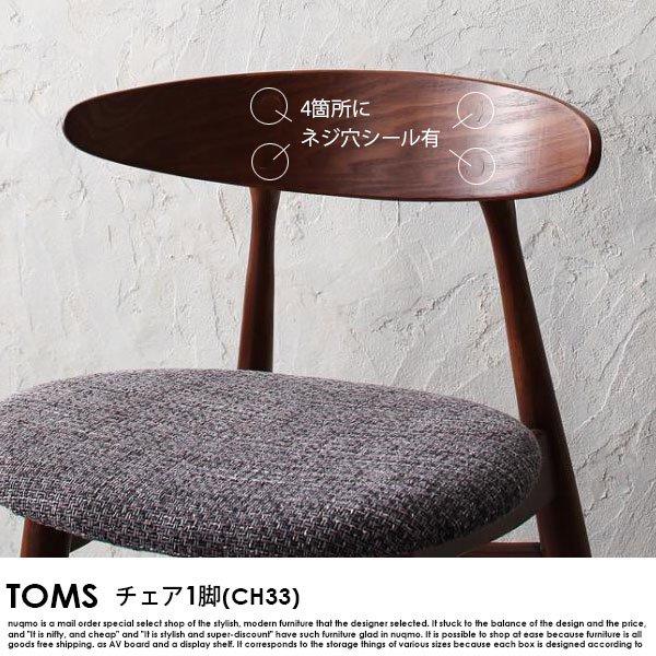 北欧デザイナーズダイニング TOMS【トムズ】チェア(CH33・1脚) 【沖縄・離島も送料無料】の商品写真その1