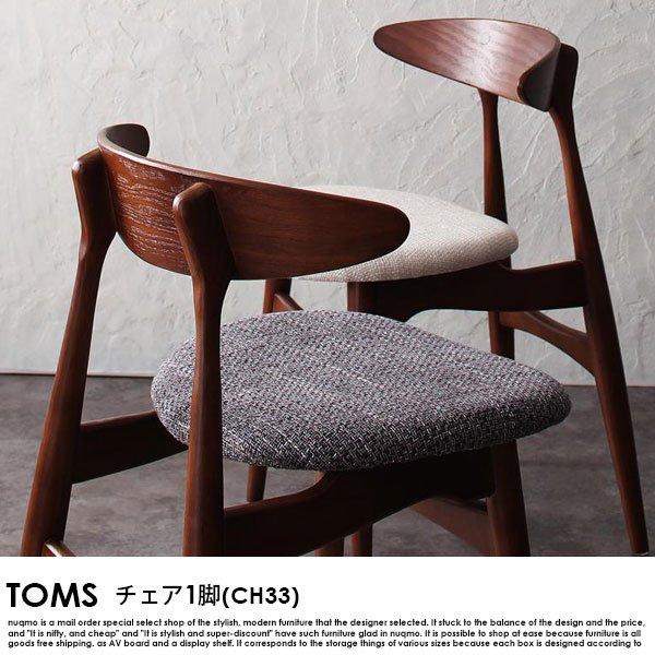 北欧デザイナーズダイニング TOMS【トムズ】チェア(CH33・1脚) 【沖縄・離島も送料無料】 の商品写真その3