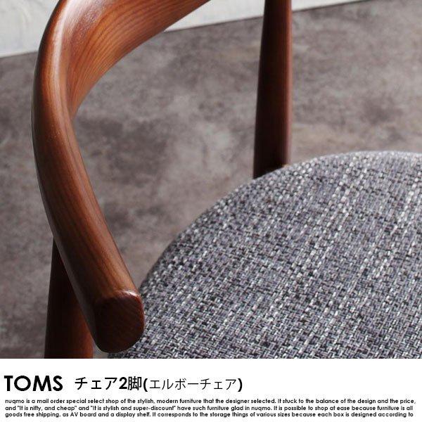 北欧デザイナーズダイニング TOMS【トムズ】チェア(エルボーチェア・2脚組) 【沖縄・離島も送料無料】 の商品写真その2