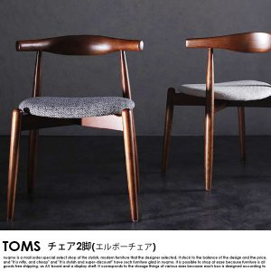 北欧デザイナーズダイニング TOMS【トムズ】チェア(エルボーチェア・2脚組)