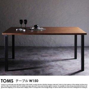 北欧デザイナーズダイニング TOMS【トムズ】テーブル(W150) 【沖縄・離島も送料無料】の商品写真