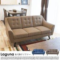 3人掛けソファ Laguna【の商品写真