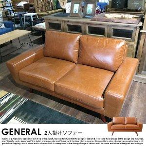 ソフトレザーソファ GENERの商品写真
