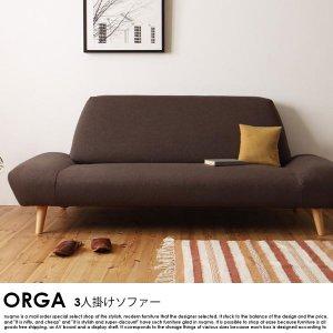 北欧ソファ カバーリング ソフの商品写真