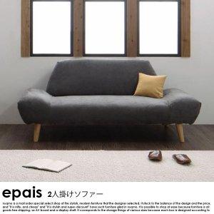 北欧スタイルカバーリングソファの商品写真