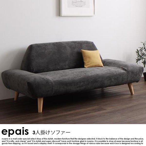 北欧ソファ カバーリングソファ epais【エペ】3人掛けソファの商品写真大