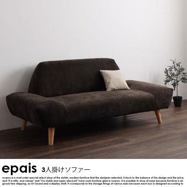 北欧ソファ カバーリングソファ epais【エペ】3人掛けソファの商品写真その1