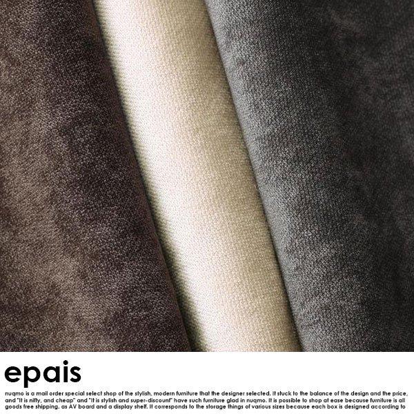 北欧ソファ カバーリングソファ epais【エペ】3人掛けソファ の商品写真その3
