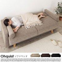 ソファベッド Ohquist【の商品写真